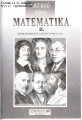 Matematika tankönyvek